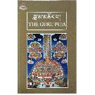 Guru Puja Text