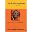 Ume De Mig - Lekshe Loser - His Holiness Dalai Lama