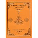 Kopan Daily Prayerbook In Tibetan